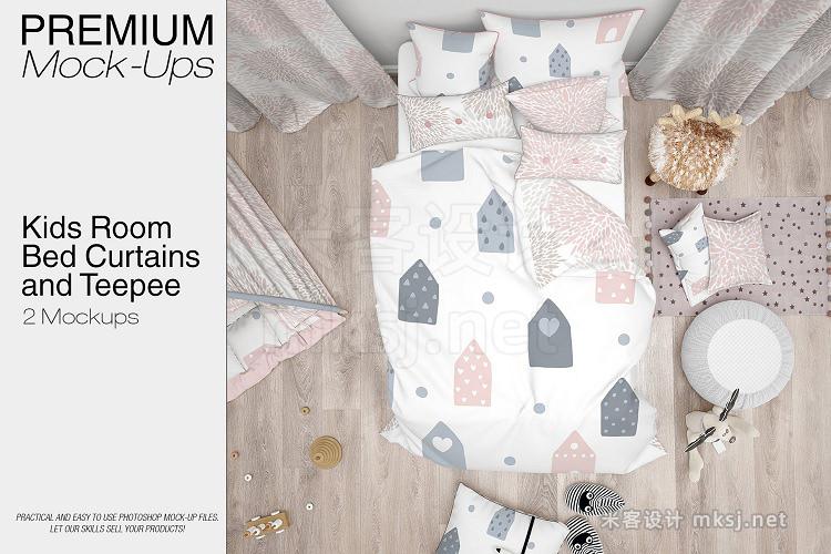 VI贴图 儿童房床上用品窗帘场景PS模型mockup样机