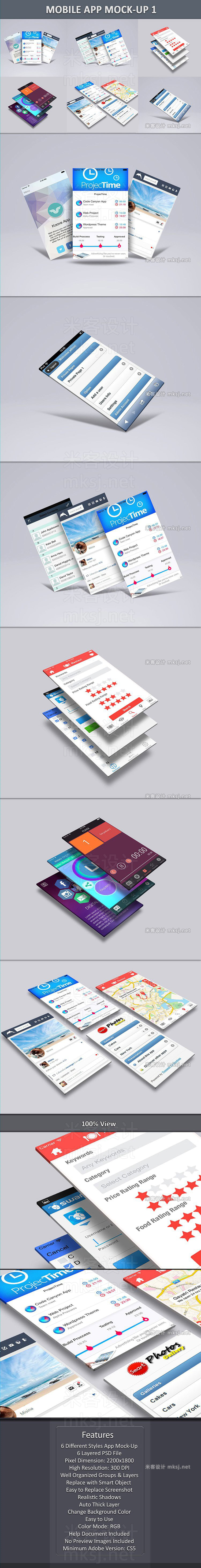 VI贴图 手机软件应用程序UI设计APP展示PS模型mockup样机