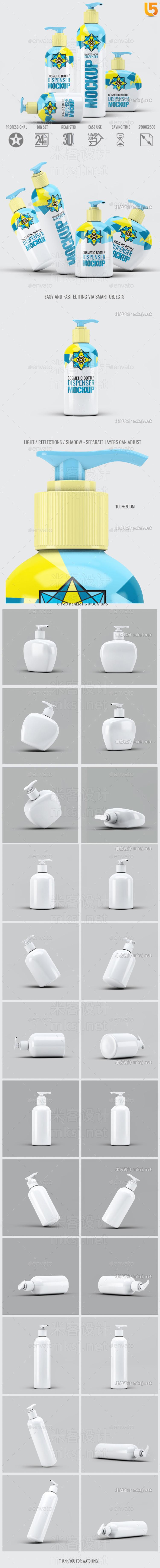 VI贴图 4款化妆品洗浴用品泵瓶包装设计PS模型mockup样机