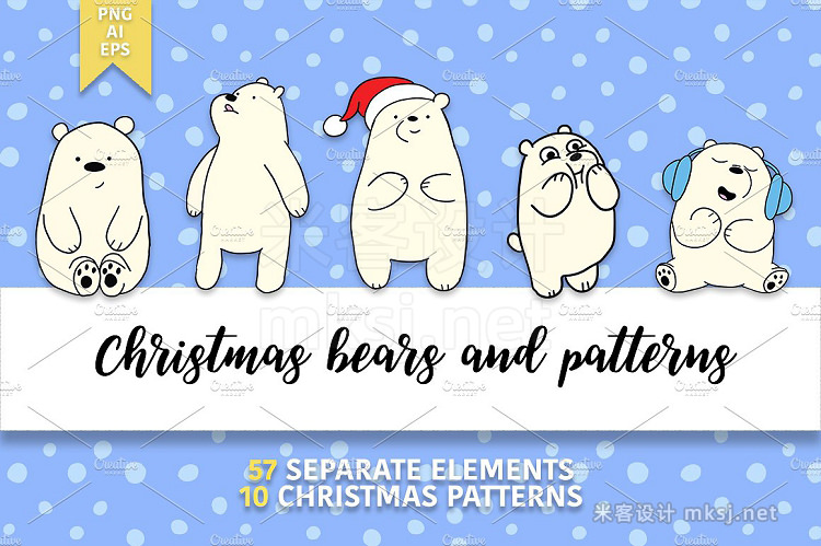 png素材 Christmas bears and patterns