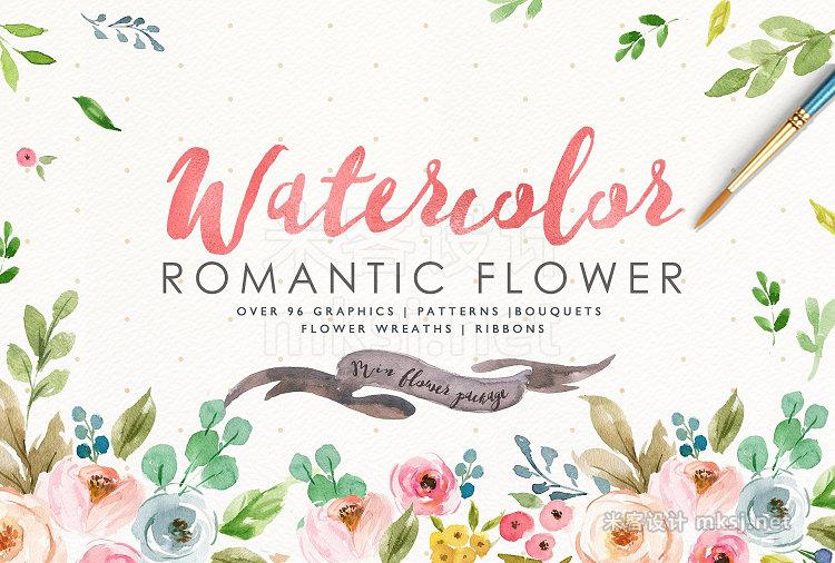 png素材 Watercolor Romantic Flower