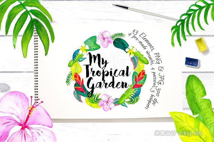 png素材 My Tropical Garden Watercolor Set