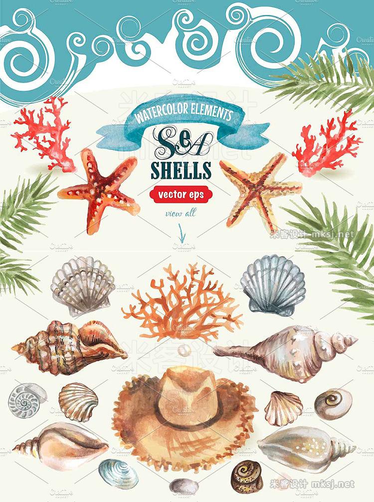 png素材 Watercolor Seashels
