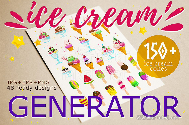 png素材 ice cream creator EPSPNG