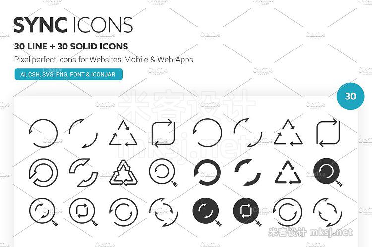 png素材 Sync Icons