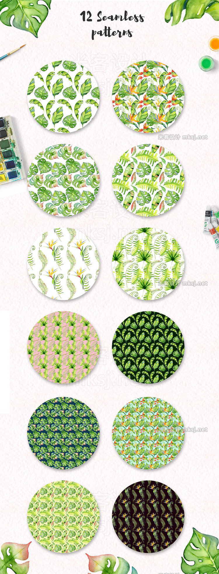 png素材 Tropical leaves Watercolor clipart