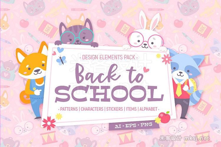png素材 Back to School Design Set