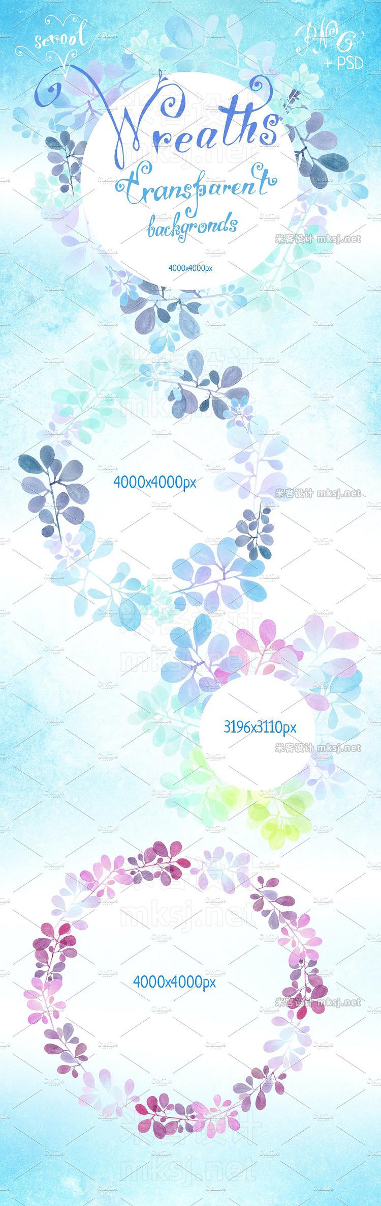 png素材 Watercolor twigs set
