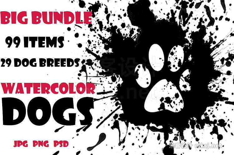 png素材 Watercolor Dogs set Big Bundle