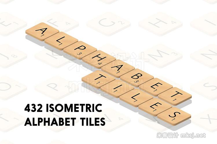 png素材 Isometric Alphabet Tiles