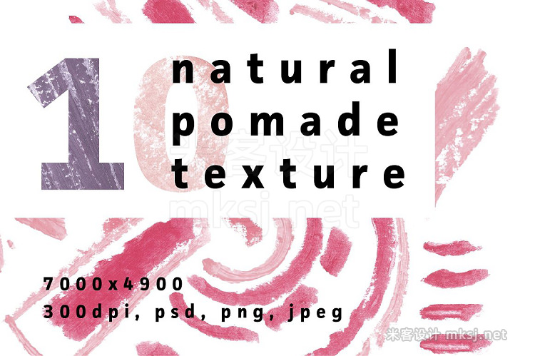 png素材 Natural pomade textures