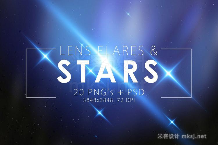 png素材 Stars Flare Pack