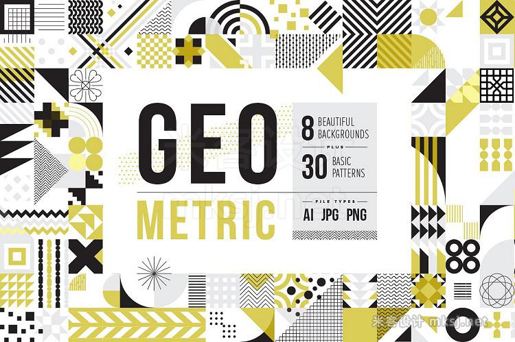 png素材 Modern Geometric Pattern Set